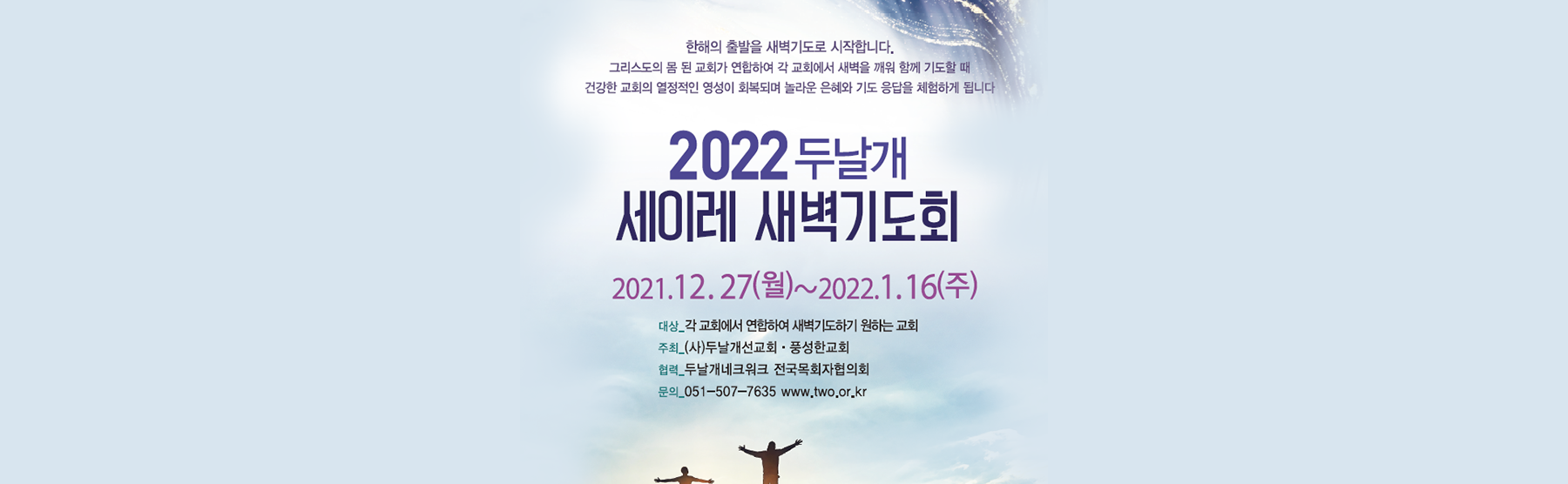 two-mbs-2022세이레