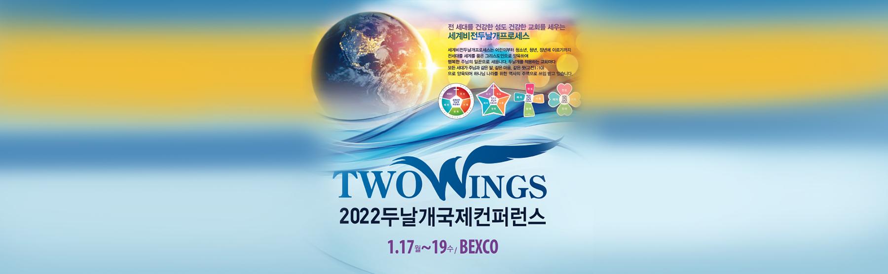 two-mbs-2022컨퍼런스