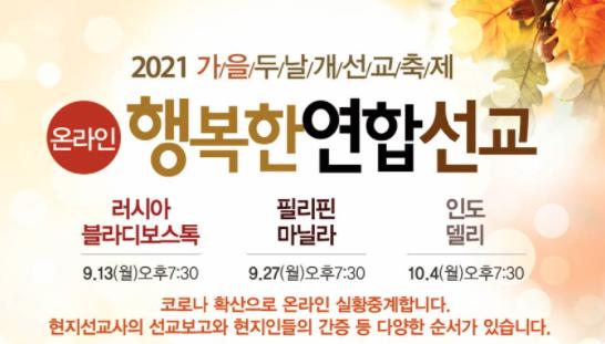 210824-선교회-2021온라인행복한연합선교9.13-섬네일