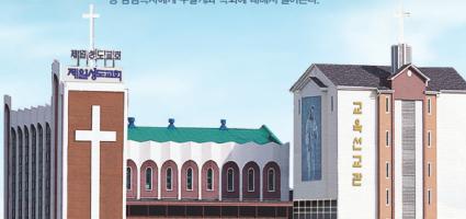 서울 제일성도교회 섬네일