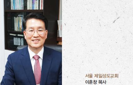 서울 제일성도교회 이훈창 목사 섬네일