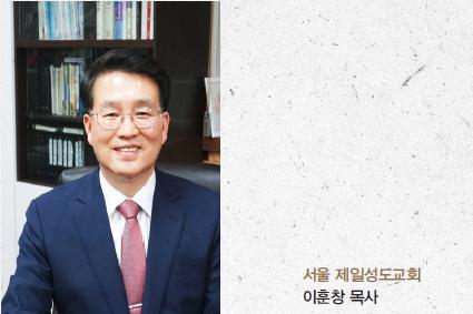 리더는 철저한 자기 관리가 중요합니다 – 서울 제일성도교회 이훈창 목사