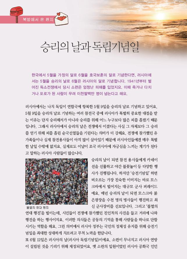 승리의 날과 독립기념일 (1)