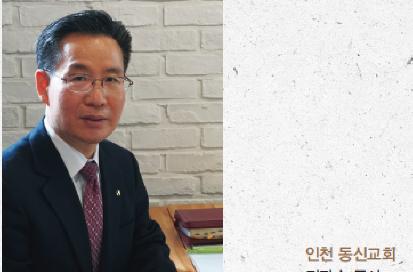 인천 동신교회 진광수 목사 섬네일