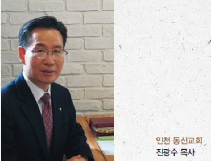 인천 동신교회 진광수 목사 – 인격을 갖춘 일꾼이 되십시오