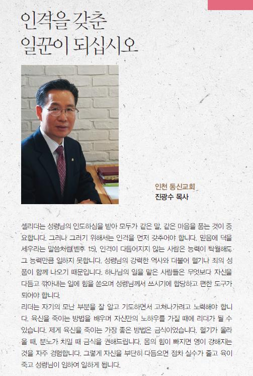 인천 동신교회 진광수 목사