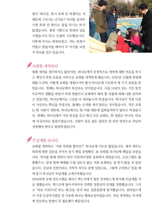 인천 동신교회 (3)