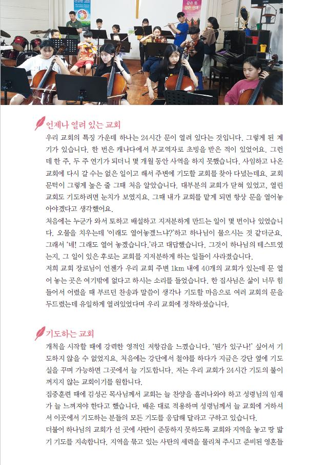 인천 동신교회 (4)