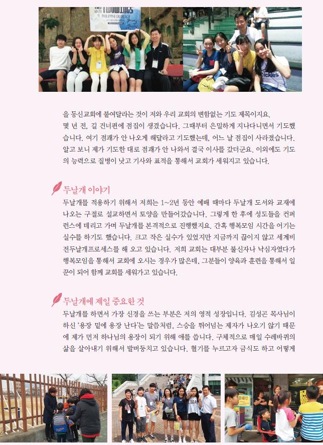인천 동신교회 (5)