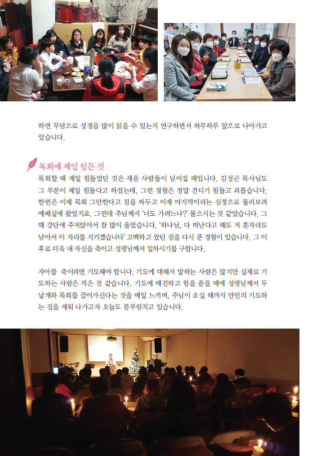 인천 동신교회 (6)