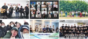 2021 새봄 두날개선교축제 – 온라인 행복한 연합선교