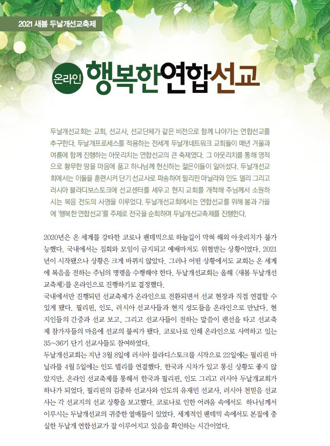 행복안 연합선교 (1)