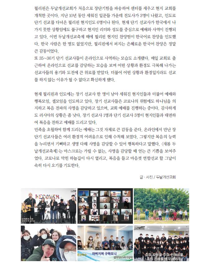 행복안 연합선교 (2)