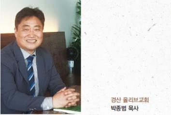 경산 올리브교회 박종범 목사-섬네일