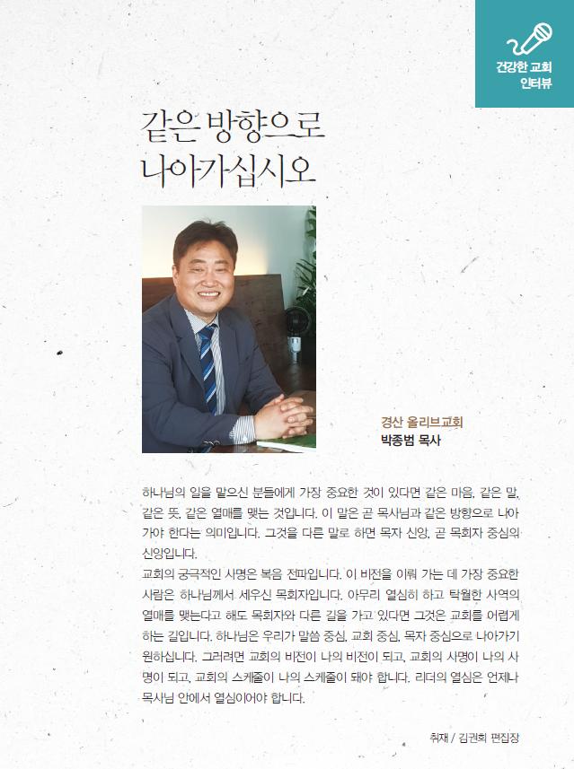 경산 올리브교회 박종범 목사