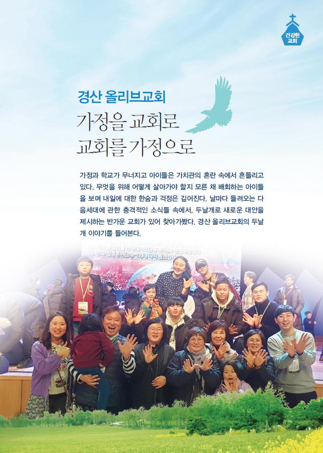 경산 올리브교회 (1)