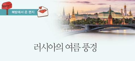 북방에서 온 편지-섬네일