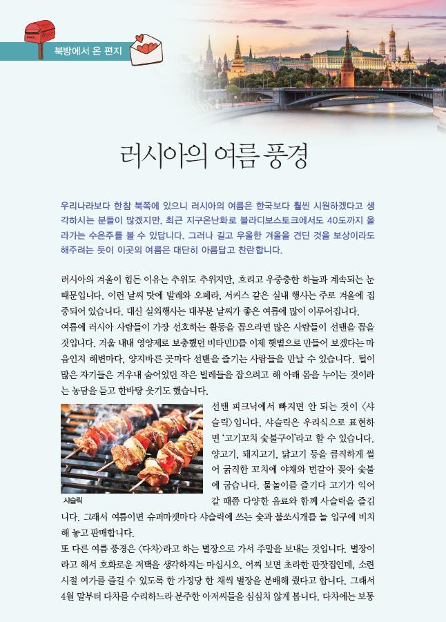 북방에서 온 편지 (1)