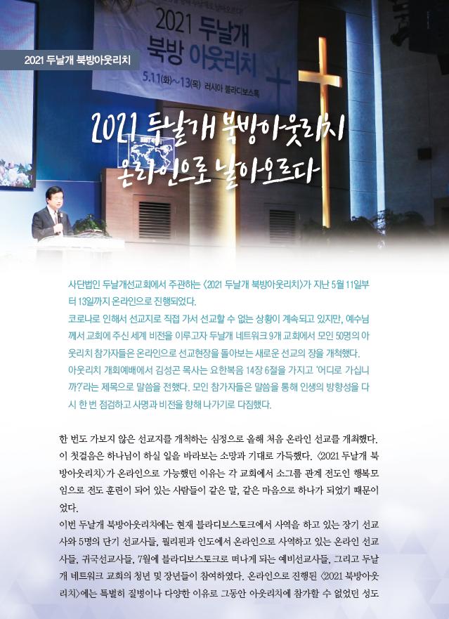 2021두날개북방아웃리치 (1)