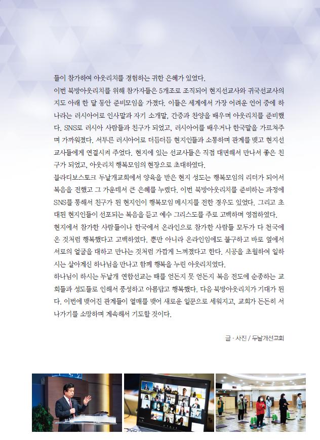 2021두날개북방아웃리치 (2)