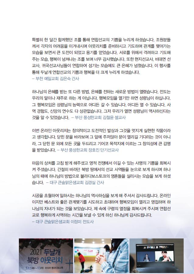 2021두날개북방아웃리치 (4)