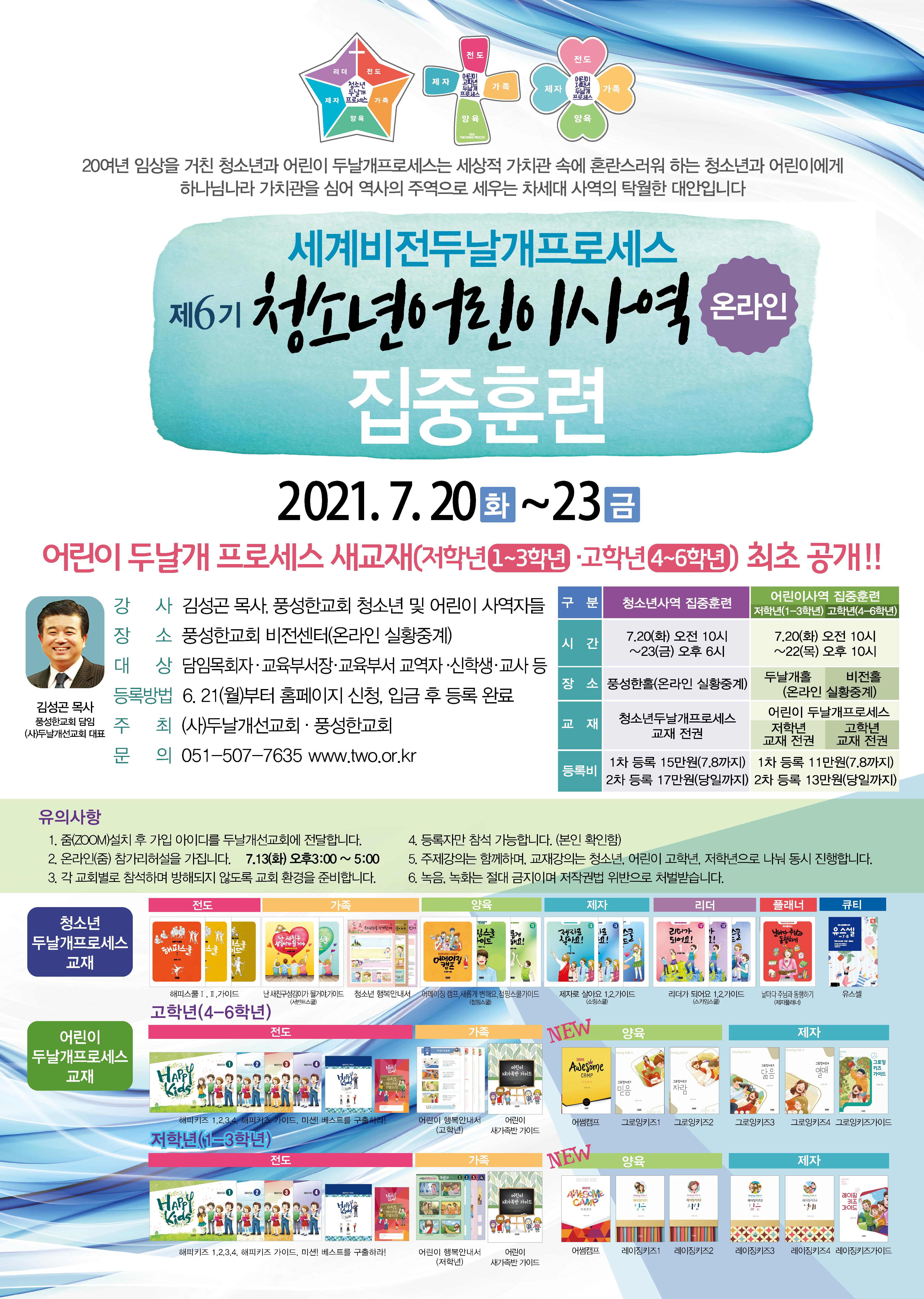 210715-청어집-포스터
