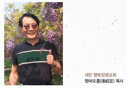 건강한교회이야기-대만 행복장로교회-짱싸오홍 목사 섬네일